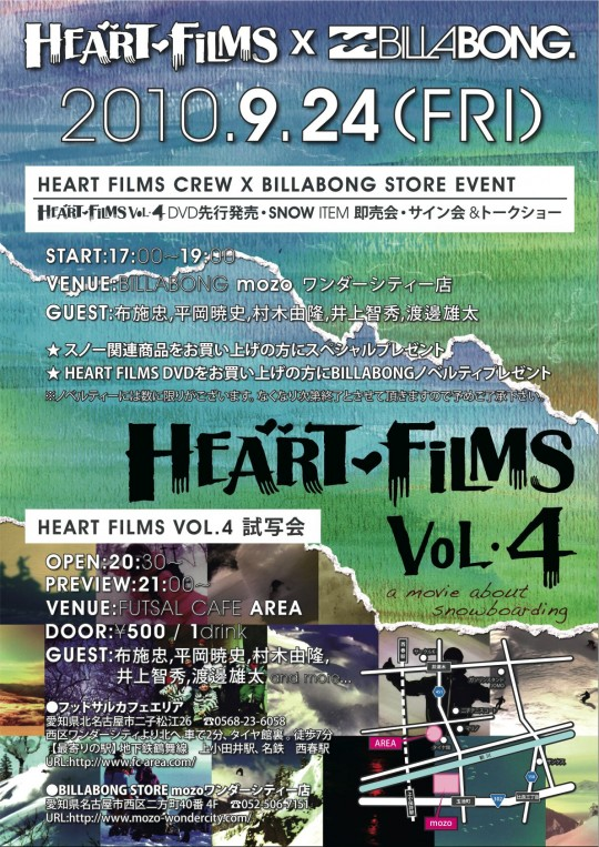 heart-film_e5908de58fa4e5b18b