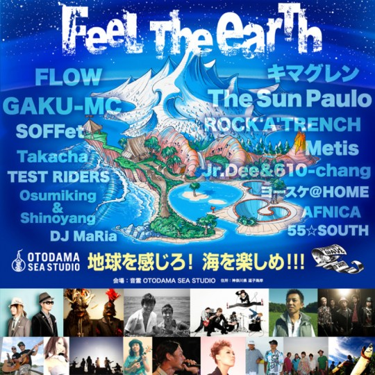 feeltheearth01